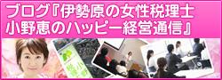 ブログ 伊勢原の女性税理士小野恵のハッピー経営通信