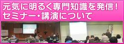 セミナー・講演