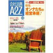 会社法務A2Z