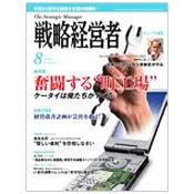 雑誌「戦略経営者」2009年8月号