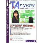 雑誌「週刊T&Amaster」2008年2月25日号