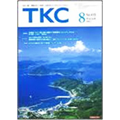 「TKC税研情報」2007年8月1日号