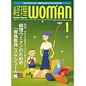「月刊経理ウーマン」2007年1月号