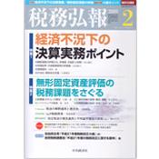 月刊税務弘報