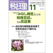 「月刊税理」2009年11月号