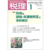 「月刊税理」2010年1月号